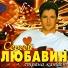 Любавин Сергей - Пиво