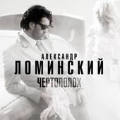 Чертополох - Single