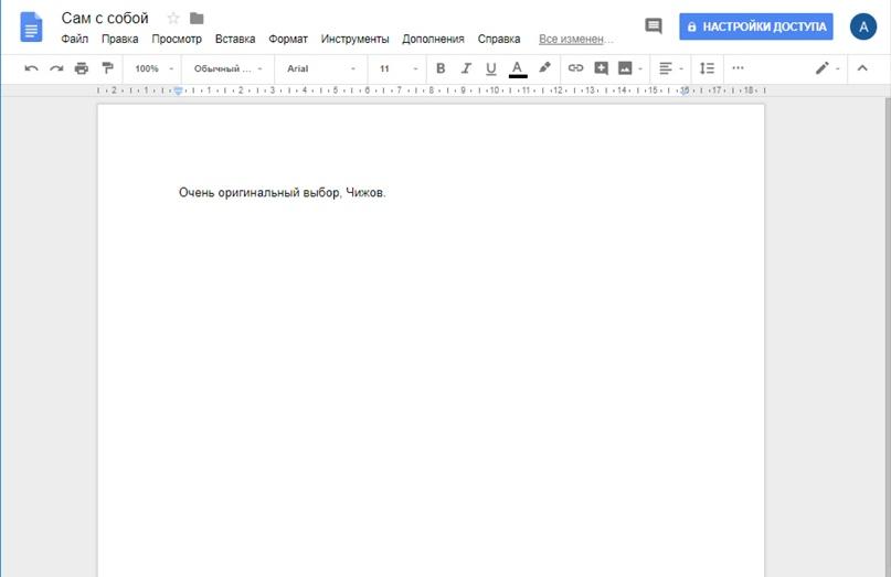 6 полезных инструментов для работы с текстом, изображение №2