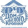 """Детский развивающий центр """"Дом Белого Кролика"""""""