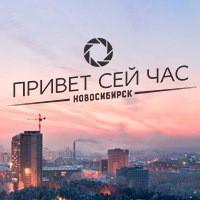 Фотография Привета-Сея-Часа Новосибирска