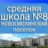 МАОУ СШ № 8 Общеобразовательная школа