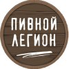 """Магазин Разливного Пива """"Пивной Легион"""""""