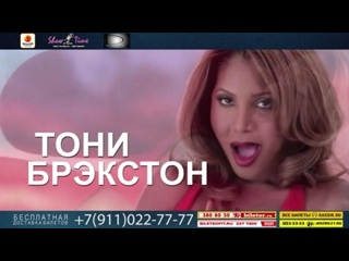 Концерт ТОНИ БРЭКСТОН в Санкт-Петербурге