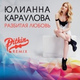 KA4KA.RU - Караулова Юлианна - Разбитая любовь (DJ PitkiN Remix)