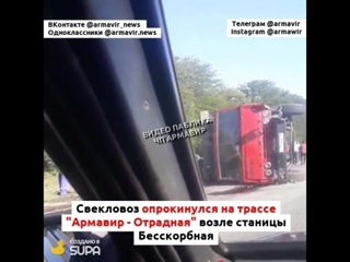 Свекловоз опрокинулся на трассе Армавир - Отрадная 22 09 18 (Бесскорбная) ДТП