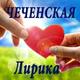 шансон 2021 - А.Шидаева - Ты Тихое Мое Дыханье