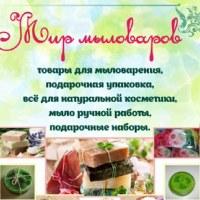 МирМыловаров