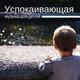 Глубокий Сон Звезда - Супер Релакс Спокойная Музыка