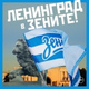 Ленинград - С.Ш. (2018)