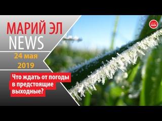 Михаил Винокуров: Марий Эл News #90(239) Что ждать от погоды в предстоящие выходные? #МарийЭлNEWS