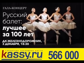 Гала-концерт Русский балет: лучшее за 100 лет