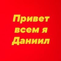 Даниил Троицкий