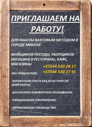 Работа для девушки с предоставлением жилья в минске работа моделью для примерок в москве