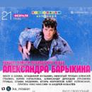 Соколовский Андрей | Москва | 27