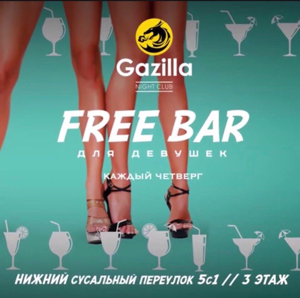 Lounge bar, кальянная «Gazilla» - Вконтакте