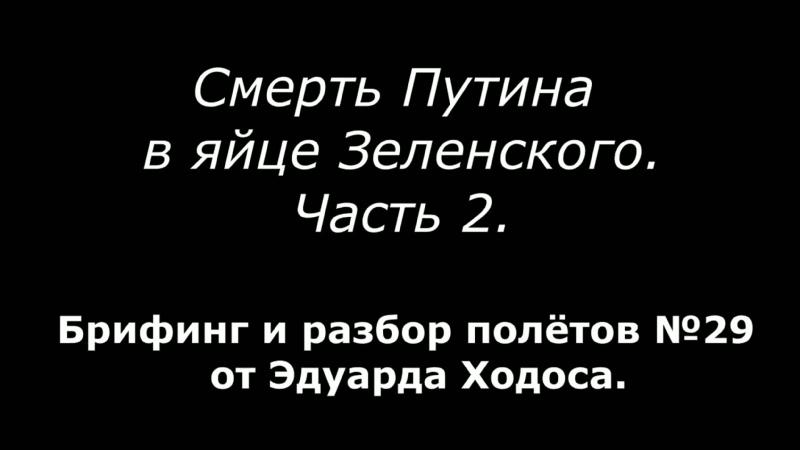 2 часть Смерть Путина в яйце Зеленского Брифинг и разбор полётов №29 от Эдуарда Ходоса