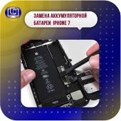 Замена аккумуляторной батареи iPhone 7