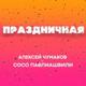 Алексей Чумаков, Сосо Павлиашвили - Праздничная