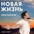 Алекс балыков