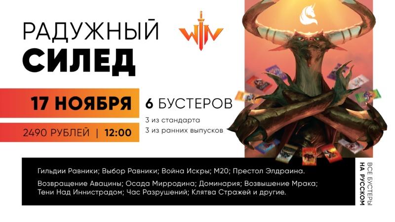 МТГ тунир от WinCondition - Радужный силед 17 ноября