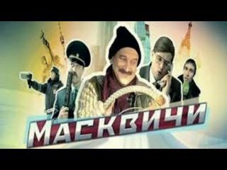 Масквичи (2010) Серии 1 - 12 Комедия