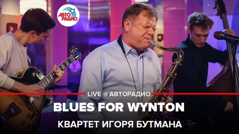 Квартет Игоря Бутмана Blues For Wynton LIVE @ Авторадио