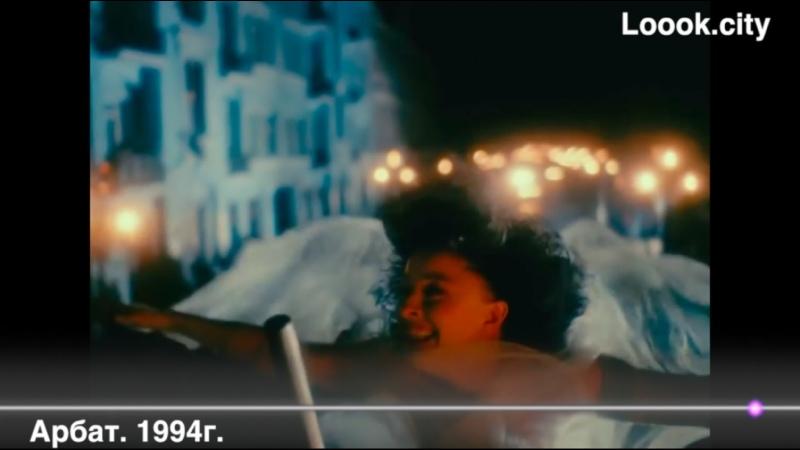 15 Полет Маргариты Арбат 1994г Мастер и Маргарита