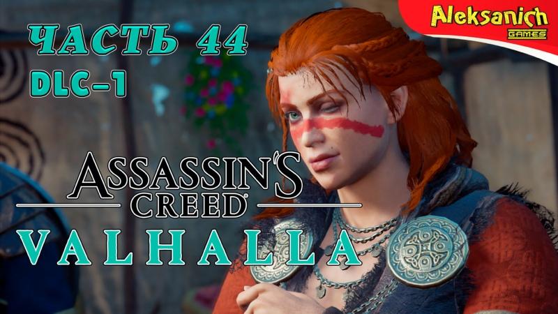 ПОХОЖДЕНИЯ В ИРЛАНДИИ ГНЕВ ДРУИДОВ ► Assassin's Creed Valhalla Вальгалла ► Прохождение 44 DLC 1