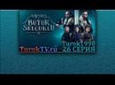 Пробуждение Великие Сельджуки 26 серия русская озвучка Turok1990 смотреть онлайн