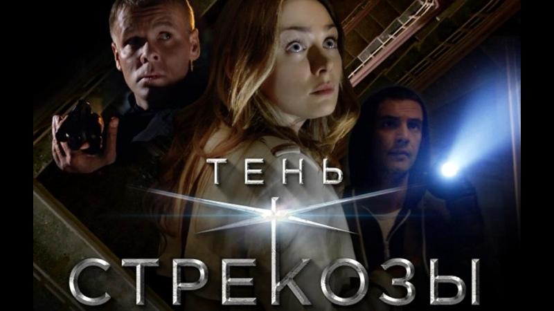 Тень стрекозы 1 4 серия Сериал