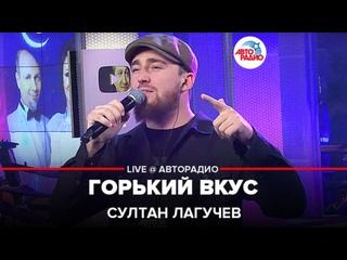 Султан Лагучев – Горький вкус (LIVE @ Авторадио)