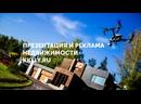 Видеосъемка и реклама недвижимости _ KKFLY