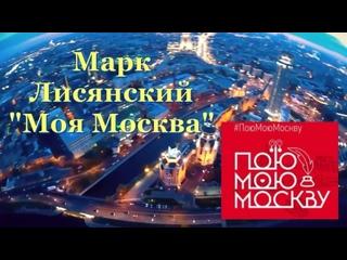 #ПоюМоюМоскву#всенароднаяакция, #проявисебя,#конкурсчтецов, #стихиипрозаомоскве. Китченко Влада г. Керчь 0+