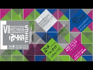 """Фестиваль """"ТОЧКА"""" для перспективных молодых артистов. В эфире О. Горобчук, Р. Тимербаков, Д. Чегодарь, Т. Крицкая."""