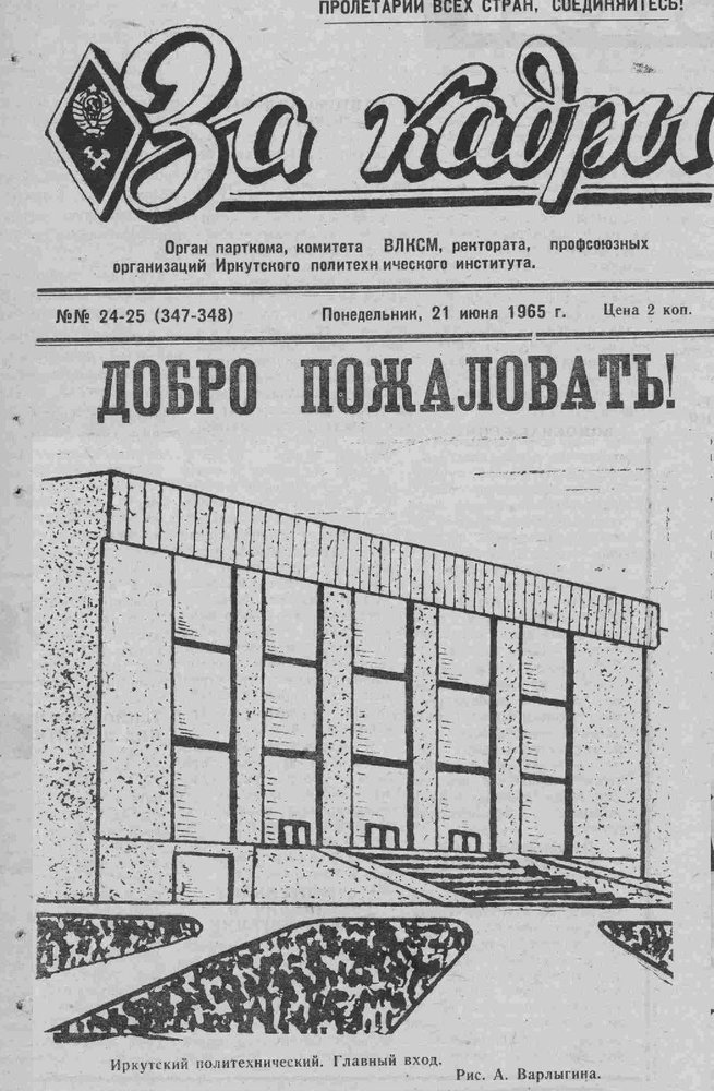 За кадры. 1965. 21 июня (№ 24-25 )