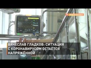 Вячеслав Гладков: ситуация с коронавирусом остаётся напряжённой