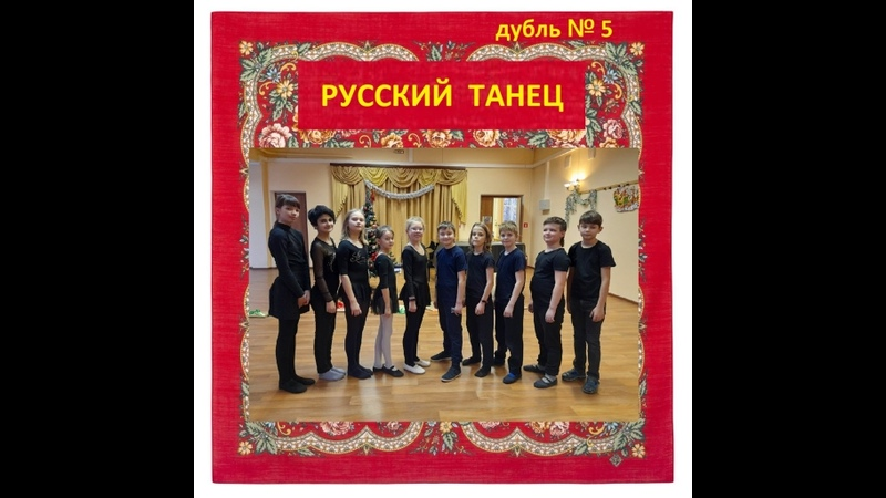 Русский танец Дубль №5 Дима упал до поклонов