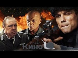Судьба диверсанта (2020, Россия, Беларусь) драма, биография, военный; adv; смотреть фильм/кино/трейлер онлайн КиноСпайс HD
