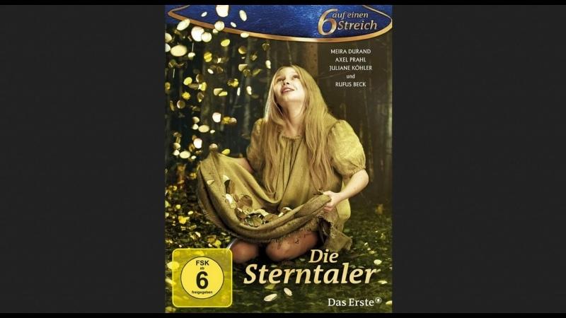 Звездные талеры Die Sterntaler