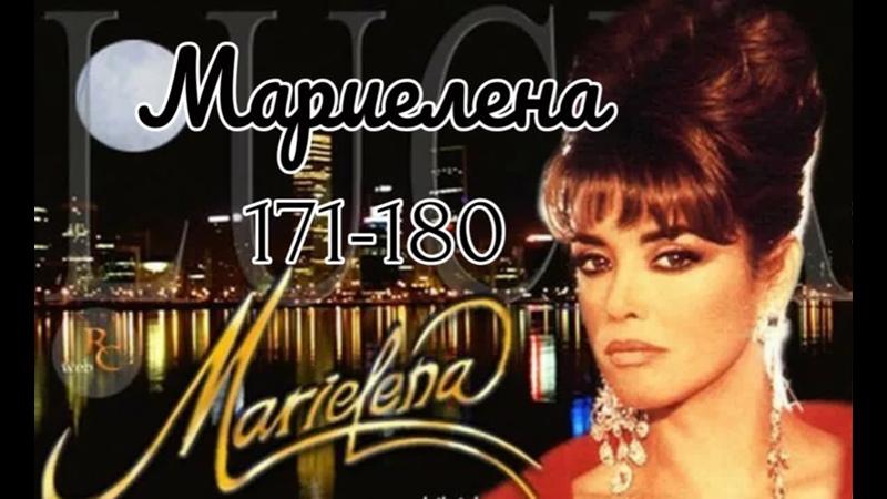 Мариелена 171 180 серии из 229 драма мелодрама США Испания 1992 1995