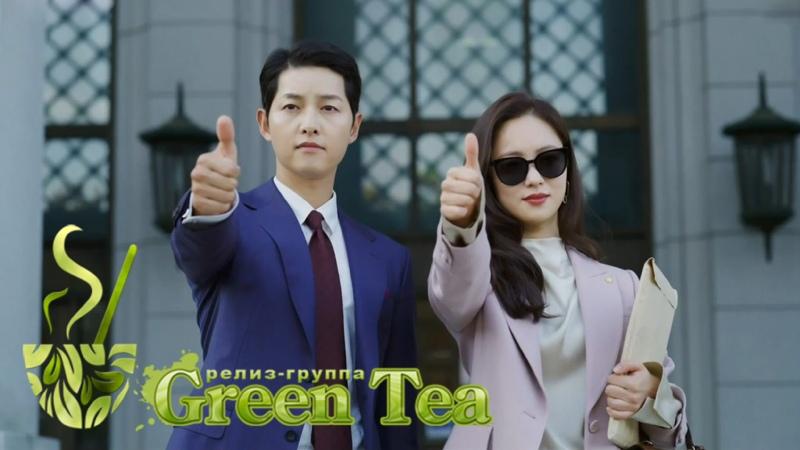 GREEN TEA Винченцо 20