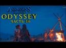 Assassin's Creed Odyssey - Прохождение игры - (Часть - 16)