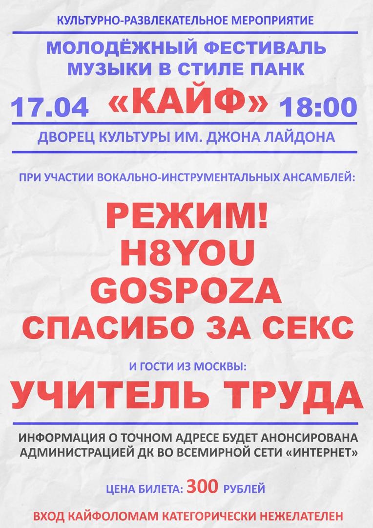 Афиша Воронеж 17.04 / Фестиваль «Кайф» / ДК им. Джона Лайдона