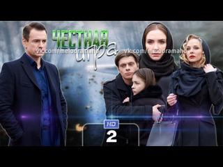 Чecтнaя uгpa / 2021 (мелодрама). 2 серия из 4 HD