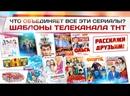 Шаблоны телеканала ТНТ Физрук, Интерны, Универ, Ольга, Измены.