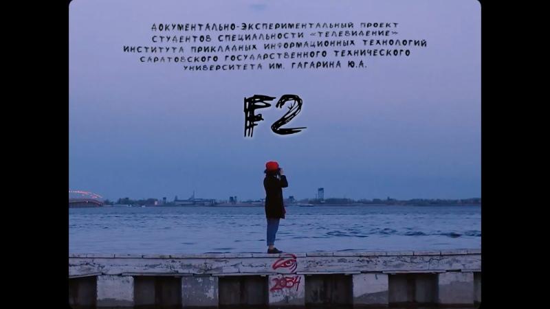 ТИЗЕР - Документальный фильм F2