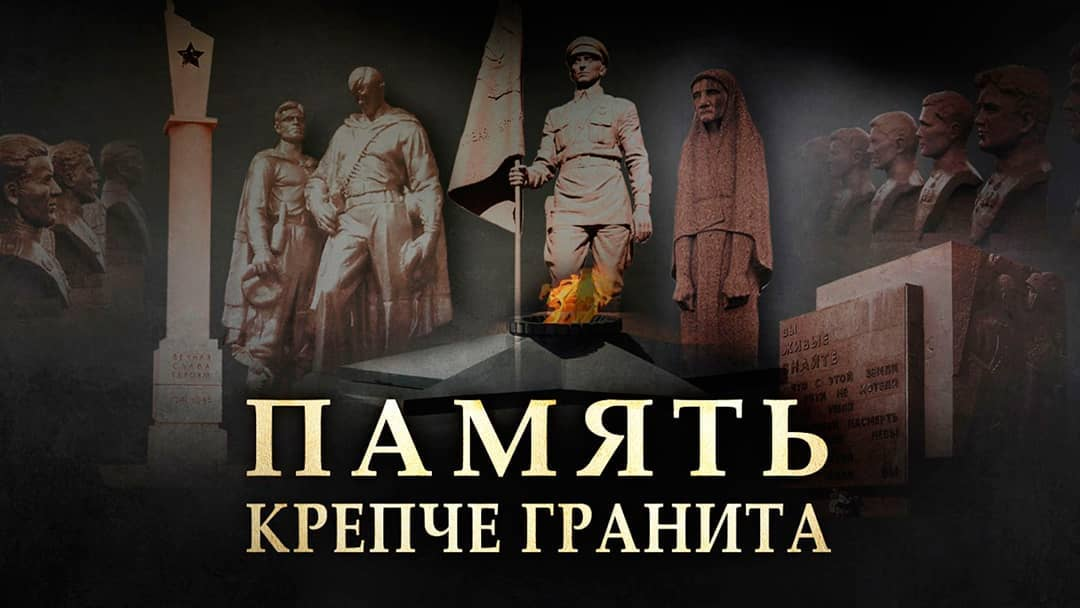 Министерство обороны России к 76-летию победы советского народа в Великой Отечественной войне запускает проект «Память крепче гранита».