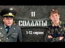 Солдаты, 11 сезон, 1-12 серии из 12, комедия, драма, Россия, 2006