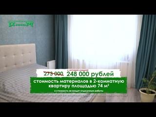 Готовый ремонт 2-комнатной квартиры 74 кв.м. с материалами от ИНКОМ  на 248 000 рублей